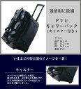 PVC キャリーバック (キャスター付) [剣道 防具袋 遠征]