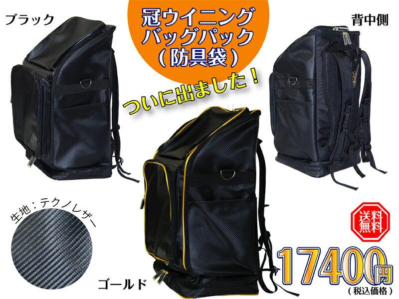 冠 ウイニングバックパック 防具袋  [剣道 防具袋]