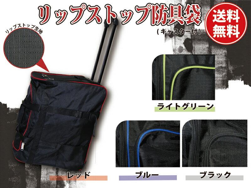 リップストップ 防具袋  [剣道 防具袋]