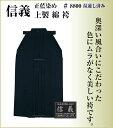 剣道 袴 [信義」上製 綿袴 8,800番 正藍染[剣道 袴 綿 剣道袴]