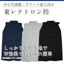 東レ内ヒダ縫製テトロン袴[ 剣道 袴 はかま】