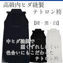 高級 中ヒダ縫製 テトロン袴 [剣道 袴 はかま 薙刀]...