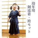 幼年(子供)用 剣道着・袴セット(刺繍無料)【剣道 袴 幼年】
