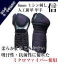 (剣道 こて 小手)6mmミシン刺[人工紺革] 奴甲手 「信(しん)」頭内生地:ミクロファイバー