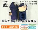 剣道 防具 オールラウンド実戦型 甲手 小手 6mmミシン刺 「匠(たくみ)」手の内人工茶革