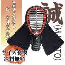 剣道防具 剣道具 8mmミシン刺 面 「誠(まこと)」