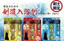 【剣士限定】入浴剤(2個入り) 鍛錬の湯・必勝の湯・昇段の湯...