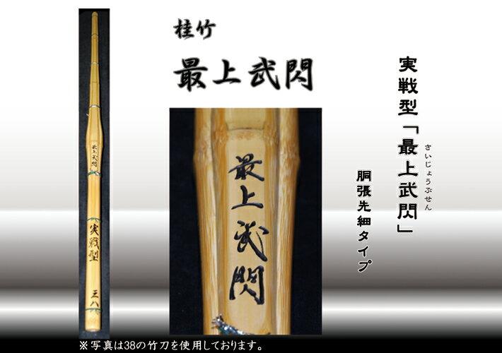 竹のみ38 実戦型「最上武閃」(さいじょうぶせん)38(高校生用) [SSPシール付 竹のみ 竹刀 剣道]