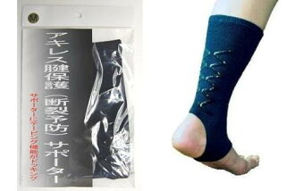 Achilles' tendon protection supporter for kendo