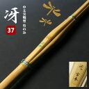 剣道 竹刀●実戦型胴張竹刀「冴」37男子サイズ(竹のみ)