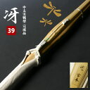 剣道具 仕組竹刀●実戦型胴張竹刀「冴」39サイズ(完成品)