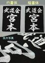 ●刺繍・垂れゼッケン(垂れネーム)