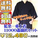 ●剣道着セット(E)「藍染一重剣道上着・11000番綿袴」