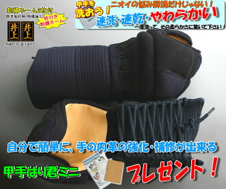 "-Stab 5 mm Kendo ""speed wash and quick drying upper hand (Kote)""miso"""