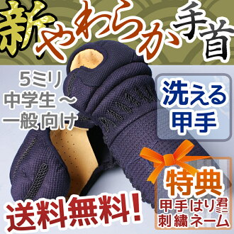 Kendo armor Bracer-upper hand and 5 mm pitch stab ' new wrist speed wash and quick-drying, soft or ' total weaving bites