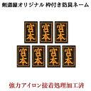 剣道 防具 ネーム ●アイロン貼付ネーム 小7枚【メール便】