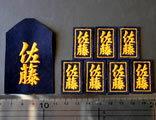 ● 剣道 防具 貼付ネーム フルセット(小7枚+大1枚)【メール便】