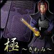 剣道防具セット5ミリピッチ刺し「極〜きわみ〜」JFP PRO