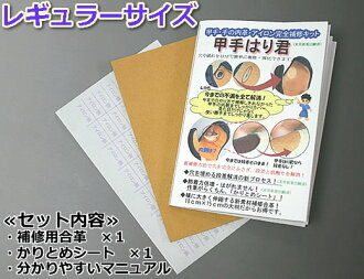 Kendo upper hand (Kote) for-upper hand beam-Kun (hands leather ironing complete repair kits)