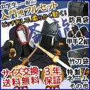 剣道 防具5ミリ刺しピッチ従来セット (入門用フルセット) 「蒼龍」