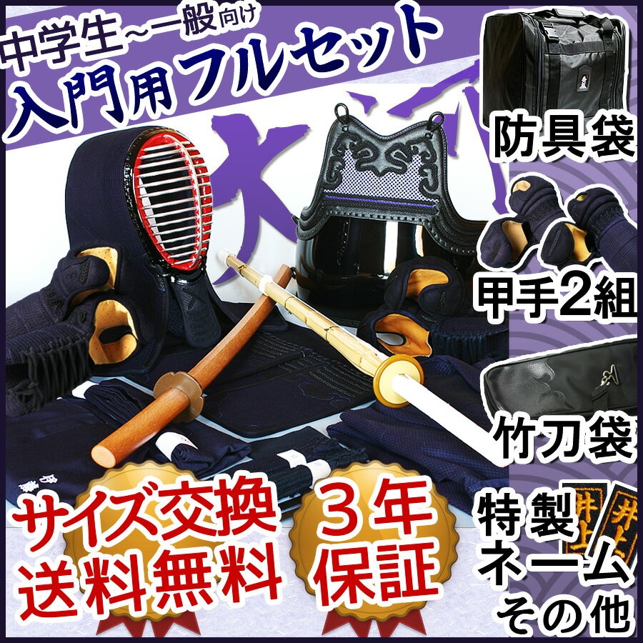 Stab 5 mm Kendo armor set 'Taiga'-inden style tits leather blue, the ear sewer a gift