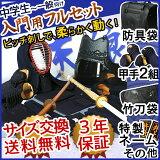 剣道防具 入門 セット 5ミリ刺し 「天狼」●印伝風面乳革「青・トンボ」プレゼント