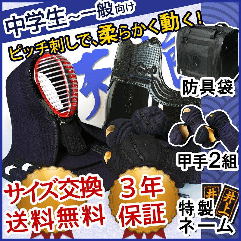 剣道 防具5ミリ刺しピッチ従来セット 「天狼」