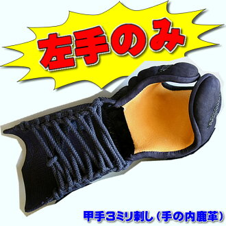 -Only his left hand and stabbing 3 mm Kendo upper hand (-Kote 'hands deer leather