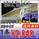 剣道 竹刀●「飛閃」実戦型柄短・W床仕組竹刀(完成品)38男子、38女子サイズ 2本セット