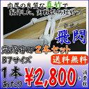 剣道 竹刀●「飛閃」実戦型柄短・W床仕組竹刀(完成品)37男子、37女子サイズ 2本セット