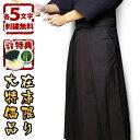 ●正藍染12000番綿袴(内ヒダ縫製加工済み剣道袴)〈送料無料・刺繍3文字無料〉