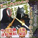剣道 防具 セット (入門用フルセット)3ミリ刺し 「龍雲」
