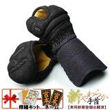 剣道防具 小手●3ミリ刺し甲手「新?やわらか手首 甲手頭ファイン牛革」