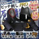 剣道 防具 セット 5ミリピッチ刺し 「蒼龍」JFP PRO