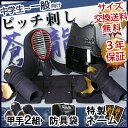 剣道 防具 セット 5ミリピッチ刺し 「蒼龍」JFP