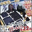 剣道 防具 セット (入門用フルセット)5ミリピッチ刺し 「蒼龍」JFP