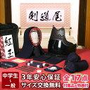 剣道防具 5ミリピッチ刺しシンプルセット 「紅玉」...