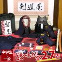 剣道 防具 入門 フルセット 5ミリピッチ刺し 「紅玉」JFP PRO