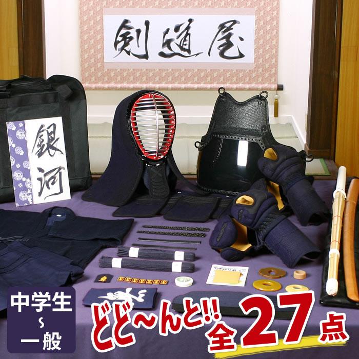 剣道 防具 入門 フルセット 5ミリピッチ刺し 「銀河」JFP スタンダード