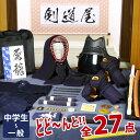剣道 防具 入門 フルセット5ミリピッチ刺し「蒼龍」JFP スタンダード