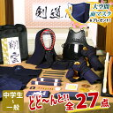 剣道 防具 入門 フルセット 5ミリピッチ刺し 「翔雲」JFP PRO