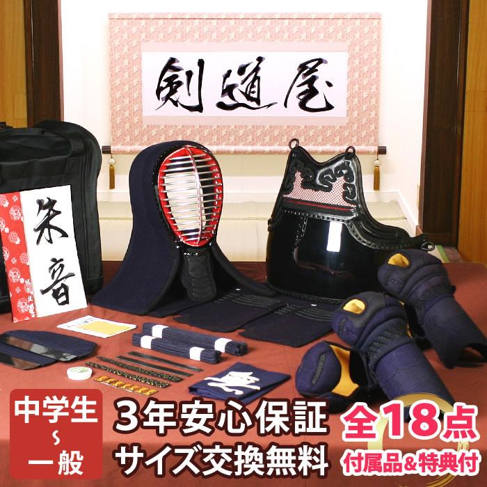 剣道 防具 セット 5ミリピッチ刺し 「朱音」JFP PRO実戦型