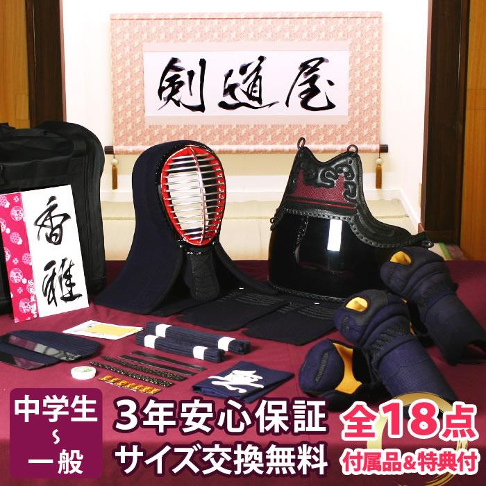 剣道 防具 セット 5ミリピッチ刺し 「香雅」JFP PRO実戦型
