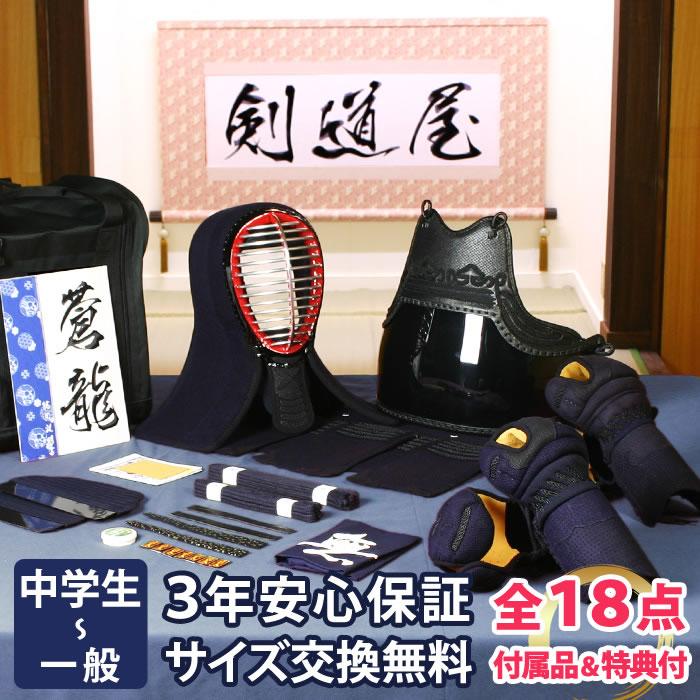 剣道 防具 セット 5ミリピッチ刺し 「蒼龍」JFP PRO実戦型