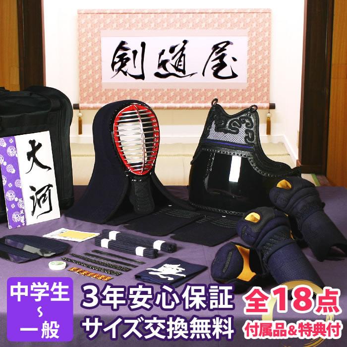 剣道 防具 セット 5ミリピッチ刺し 「大河」JFP PRO実戦型