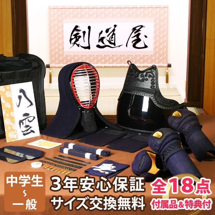 剣道 防具 セット 5ミリピッチ刺し 「八雲」JFP PRO実戦型