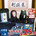 剣道防具 セット 入門フルセット 6ミリピッチ刺しJFP「天翔(てんしょう)」 (●3年保証書・説明書)