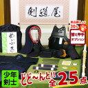 剣道 防具 セット (入門用フルセット)6ミリピッチ刺し 「...