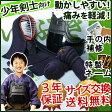 剣道防具セット6ミリピッチ刺し 「いぶき」JFP