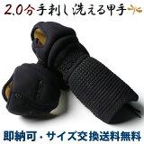 甲手頭・布団に合皮、手の内はアイレザーG2を採用することにより、手軽に洗える甲手となりました。2分手刺しで非常にクッション性に優れ、使いやすい。【】●2.0分手刺し剣道甲手(小手)「手の内アイレザー」